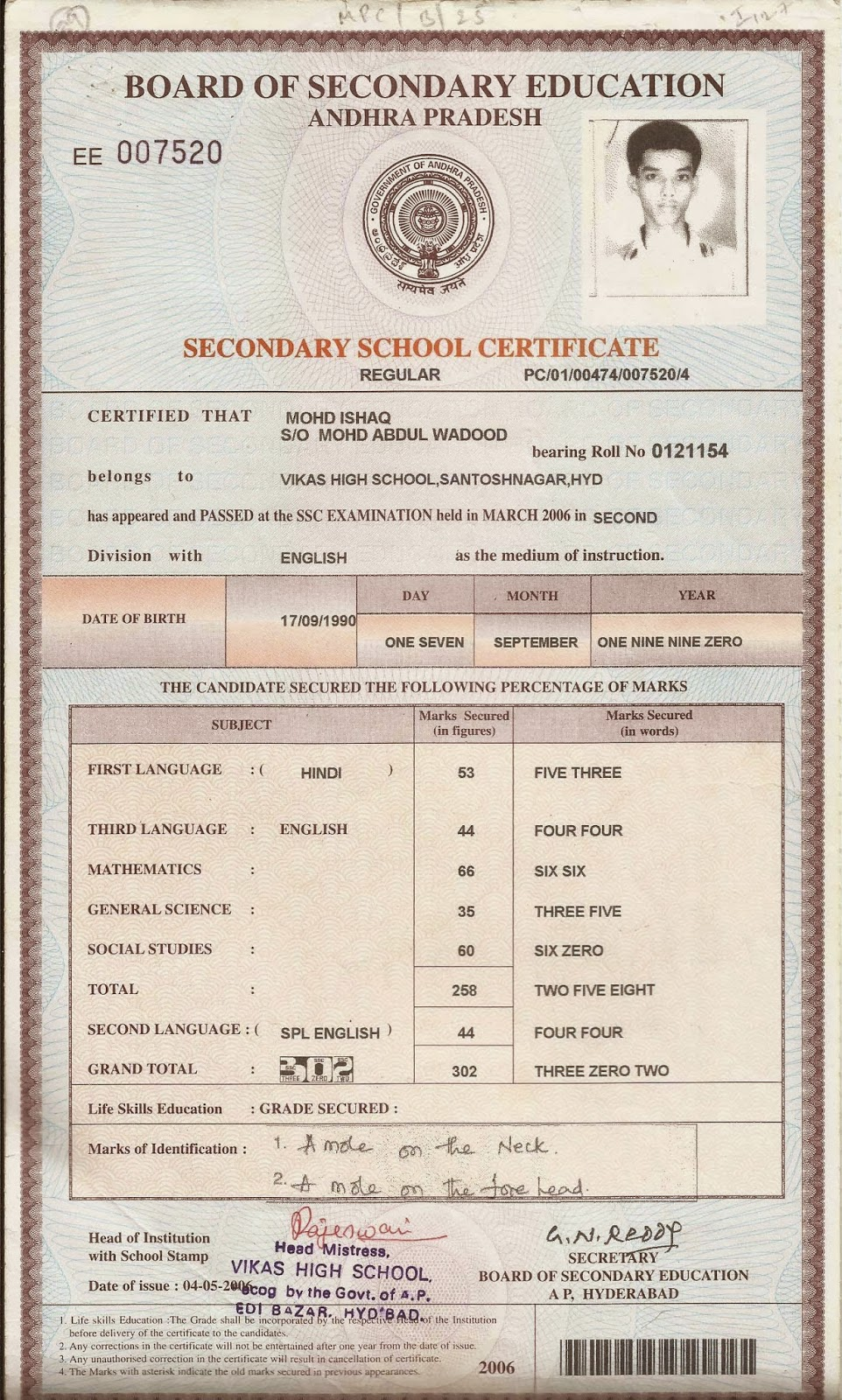Ssc Marks Memo free download