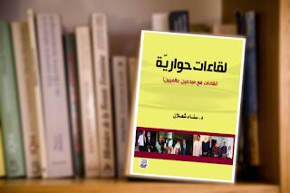 كتاب جديد لقاءات حواريّ تأليف الدكتورة سناء الشعلان