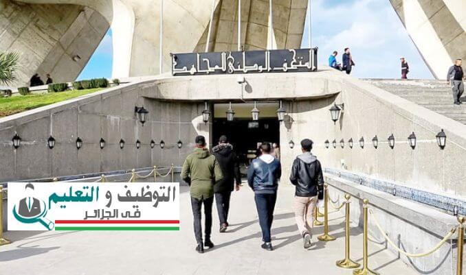 توظيف بالمتحف الوطني للمجاهد