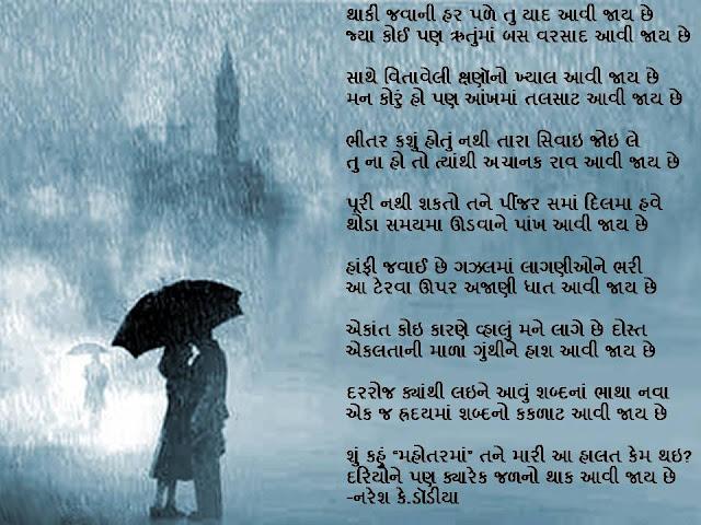 थाकी जवानी हर पळे तु याद आवी जाय छे Gujarati Gazal By Naresh K. Dodia
