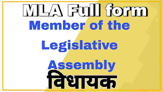 MLA Full form meaning in hindi