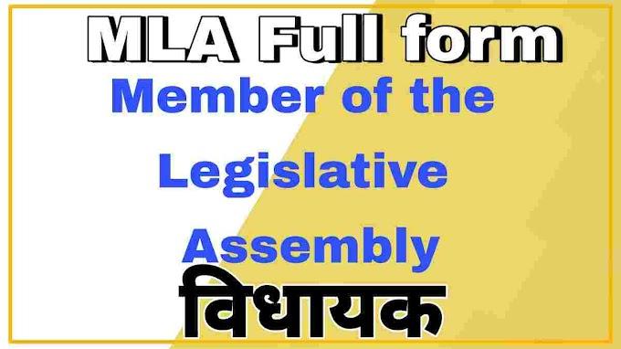 MLA Full form meaning in hindi क्या होता है?