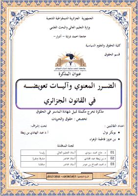 مذكرة ماستر: الضرر المعنوي وآليات تعويضه في القانون الجزائري PDF