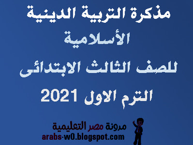 مذكرة التربية الدينية الاسلامية للصف الثالث الابتدائى الترم الاول 2021