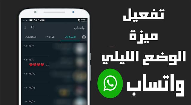 تفعيل الوضع الليلي في واتساب رسمياً - كيف تك بالعربية