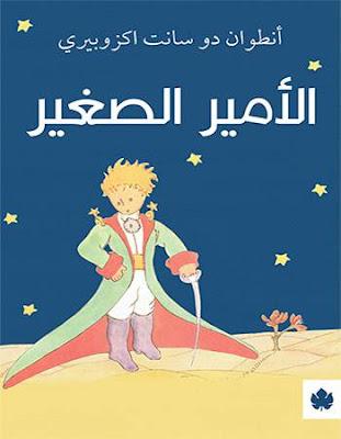 رواية الأمير الصغير