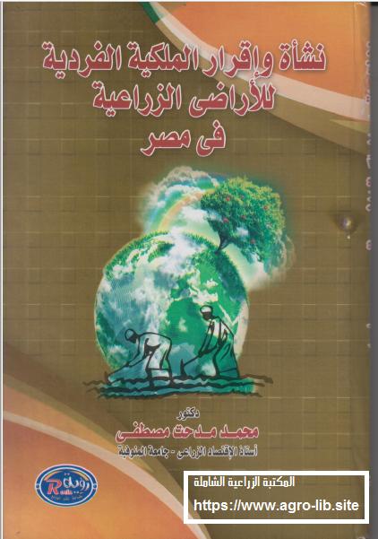 كتاب : نشأة و اقرار الملكية الفردية للاراضي الزراعية في مصر