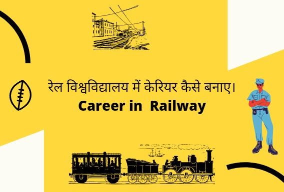 career-in-railway