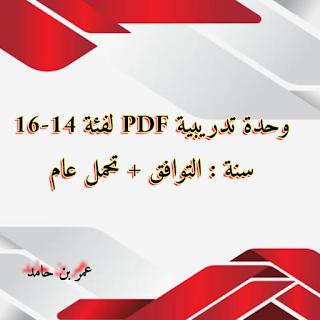 وحدة تدريبية PDF لفئة 14 - 16 سنة : توافق + تحمل عام