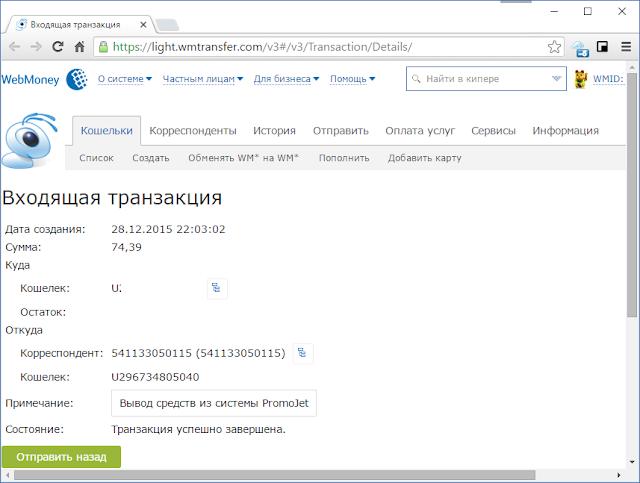 PromoJet - выплата на WebMoney от 28.12.2015 года (гривна)