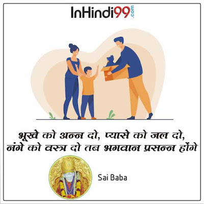 Sai Baba Quotes in Hindi Images साईं बाबा के  सर्वश्रेष्ठ सुविचार, अनमोल वचन