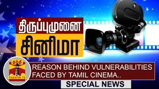 Special News : Reason Behind Vulnerabilities faced by Tamil Cinema | Thanthi Tv
