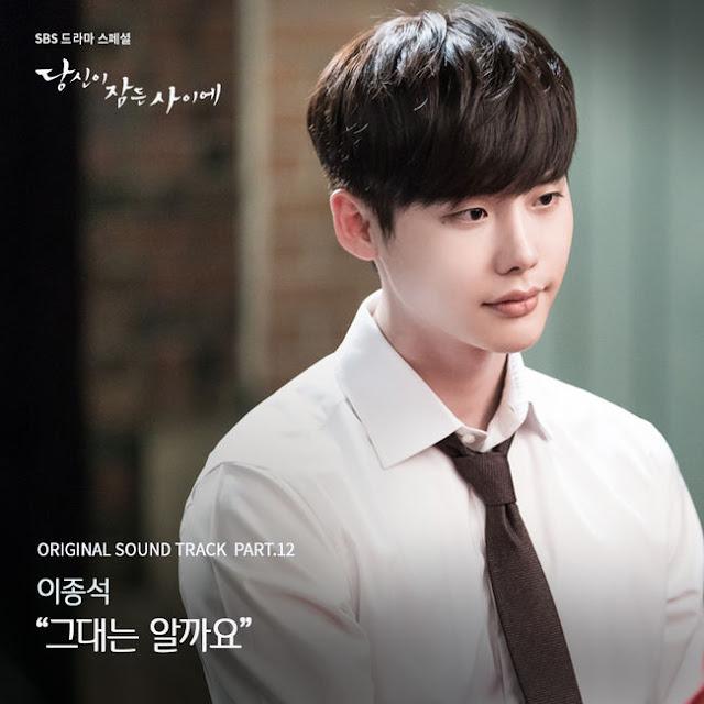 李鍾碩再次獻唱《當你沉睡時》OST 今晚公開第2首演唱曲目