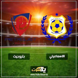 بث مباشر مشاهدة مباراة االاسماعيلي وبتروجيت اليوم 24-1-2019 بدون تقطيع في الدوري المصري الممتاز