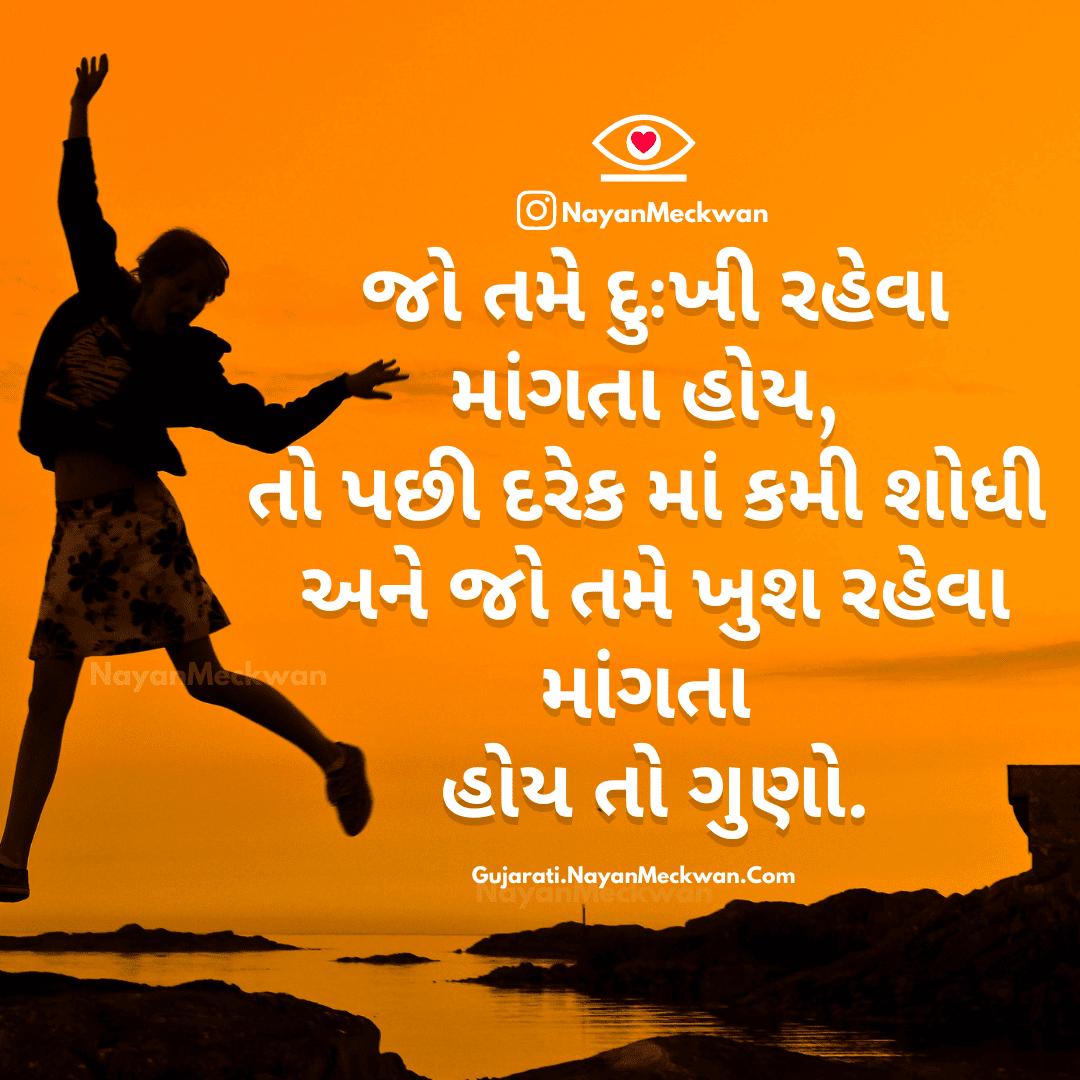 Happiness, Happy Gujarati suvichar images quote status on life