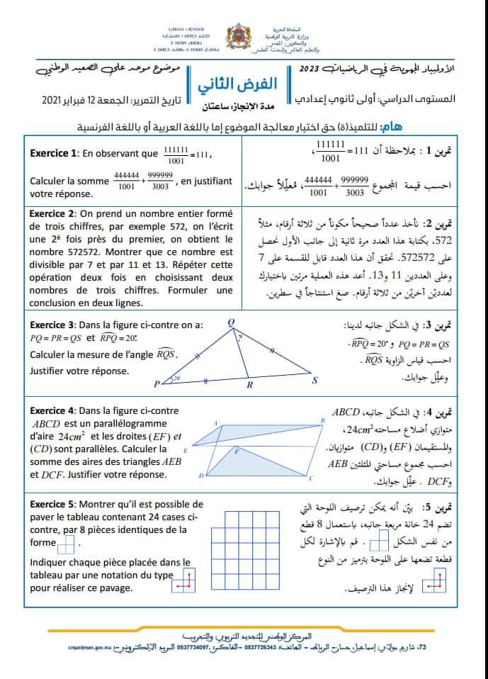 نماذج امتحانات أولمبياد الرياضيات للسلك الاعدادي