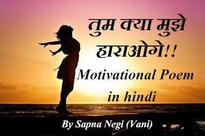 Hindi Motivational Poem by Sapna Negi (Vaani)