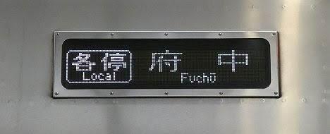 京王電鉄 各停 府中行き6 9030系(2020年終夜運転)