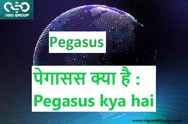 Pegasus kya hai