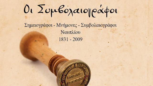 """Νέο βιβλίου από τον Ν. Τόμπρα: """"Οι συμβολαιογράφοι - Σημειογράφοι - Μνήμες - Συμβολαιογράφοι Ναυπλίου"""""""