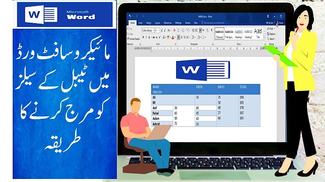 HOW TO MERGE CELLS IN TABLE IN MS WORD