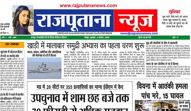 Rajputana News daily epaper 4 November 20