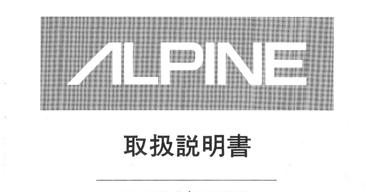 マニュアルサイト詳細館: ALPINE 3554,3552