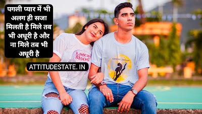 Hindi Status Pagli  हिंदी स्टेटस पगली Attitudestate