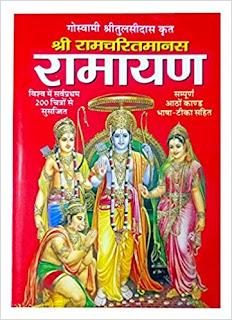 Ramayan characters,ram seeta