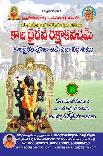 కాల భైరవ రక్షాకవచమ్ | Kala Bhairava Rakshakavacham | GRANTHANIDHI | MOHANPUBLICATIONS | bhaktipustakalu