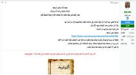 بيان ضلال مفسر الرؤى ، مدعي المهدية ، المدعو- علامه فارقه 37