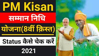 PM Kisan Samman Nidhi 2021 Status @ pmkisan.gov.in