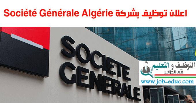 اعلان توظيف بشركة Société Générale Algérie ديسمبر 2020