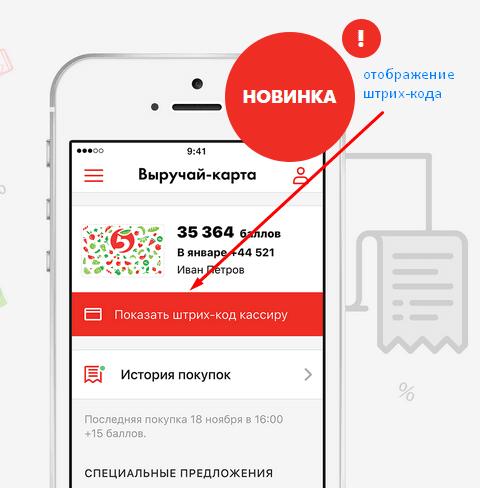 приложение пятерочка Выручай-карта на андроид