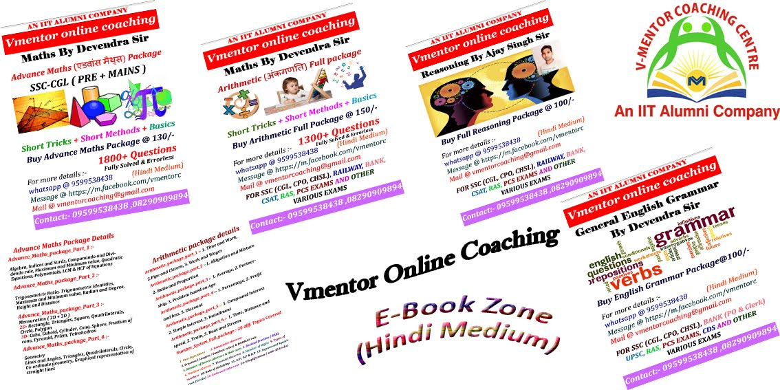 Vmentor Online Coaching Ebooks