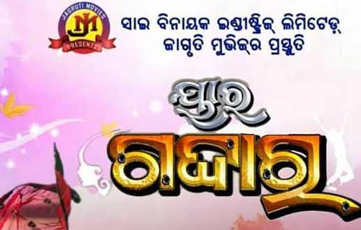 Yaar Gaddar Odia Movie Cast, Crews, Release Date, Poster, HD Videos, Info, Reviews