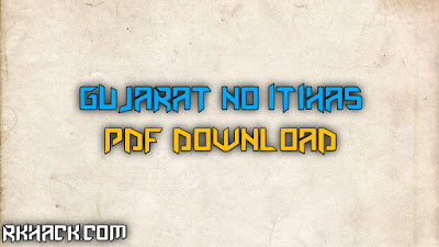 Gujarat No Itihas PDF Download