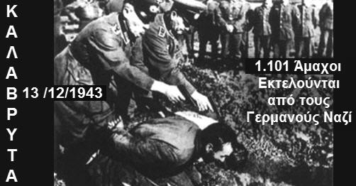 το Στυγερό Έγκλημα των Γερμανών Ναζί στα Καλάβρυτα