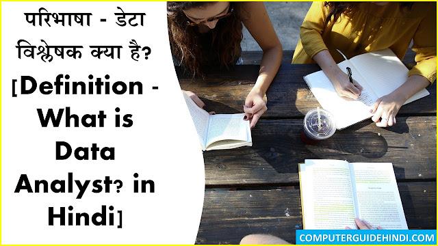 परिभाषा - डेटा विश्लेषक क्या है? [Definition - What is Data Analyst? in Hindi]