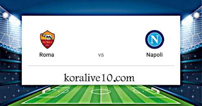 موعد مباراة روما ونابولي في الدوري الإيطالي | كورة لايف
