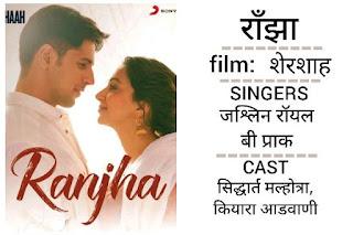 Ranjha Lyrics - Shershaah | Jasleen Royal, B Praak