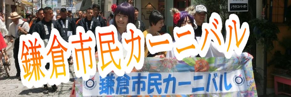 鎌倉市民カーニバル