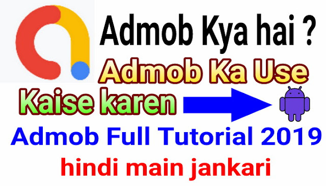 What is admob and how to use admob account, admob sign up