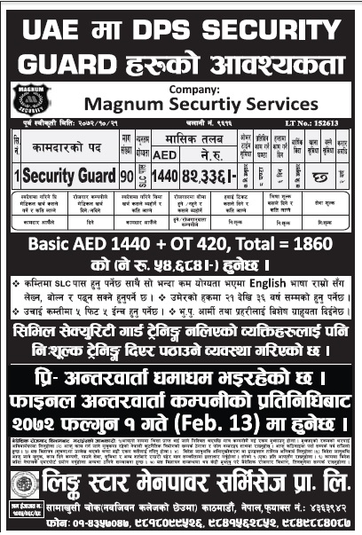 Jobs in UAE in Security Guard for Nepali, Salary Rs 42,336