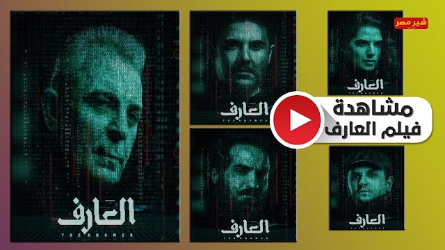 اكوام تحميل فيلم العارف