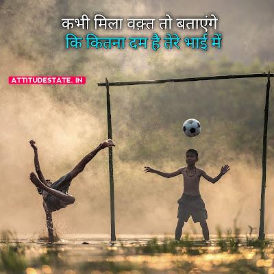 Dosti Shayari, Bhai Bhai Attitude Status, Friendship