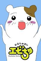 Resultado de imagen para oruchuban ebichu anime