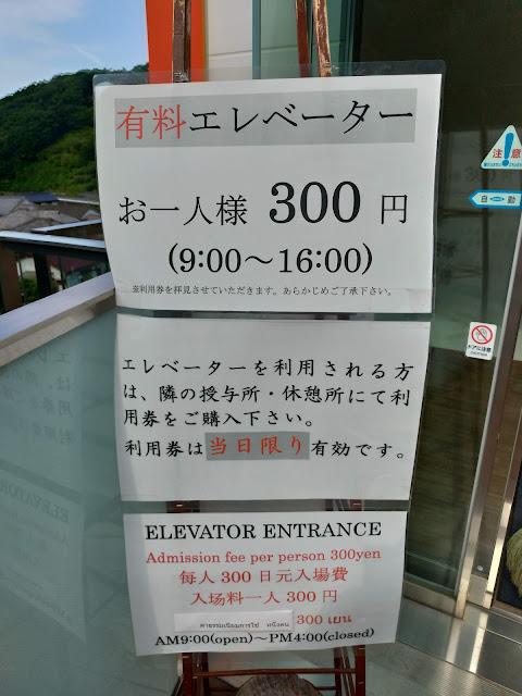 佐賀・祐徳稲荷神社の参拝有料エレベーター運気上昇おみくじ付き300円