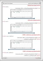 شرح برنامج الأكسل للمهندسين للمهندس شريف احمد صابر - Microsoft Excel For Engineers