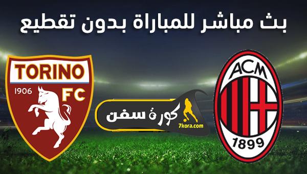 موعد مباراة ميلان وتورينو بث مباشر بتاريخ 17-02-2020 الدوري الايطالي